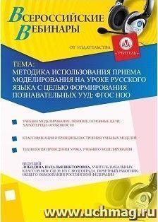 Методика использования приема моделирования на уроке русского языка с целью формирования познавательных УУД: ФГОС НОО