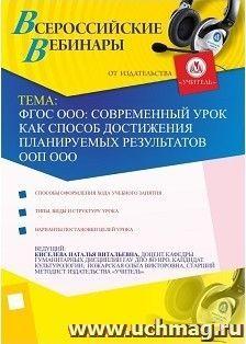 Современный урок русского языка, какой он?