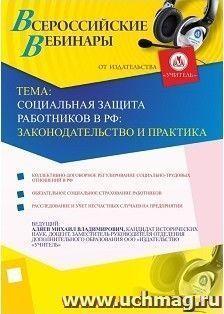 Социальная защита работников в РФ: законодательство и практика