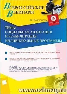 Социальная адаптация и реабилитация: индивидуальные программы