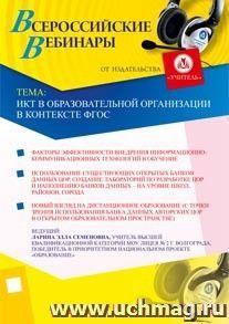 ИКТ в образовательной организации в контексте ФГОС