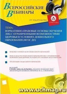 Нормативно-правовые основы обучения лиц с ограниченными возможностями здоровья в условиях дошкольного образования (ФГОС ДО)