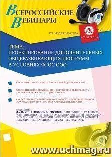 Проектирование дополнительных общеразвивающих программ в условиях ФГОС ООО