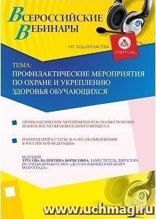 Профилактические мероприятия по охране и укреплению здоровья обучающихся