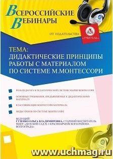Дидактические принципы работы с материалом по системе М. Монтессори
