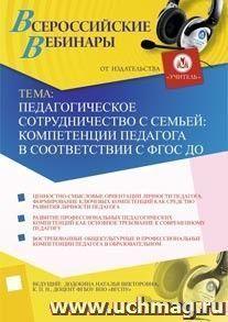 Педагогическое сотрудничество с семьей: компетенции педагога в соответствии с ФГОС ДО