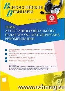 Аттестация социального педагога ОО: методические рекомендации