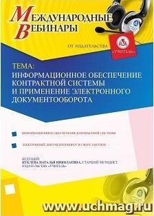 """Международный вебинар """"Информационное обеспечение контрактной системы и применение электронного документооборота"""""""