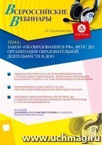 Закон «Об образовании в РФ», ФГОС ДО: организация образовательной деятельности в ДОО