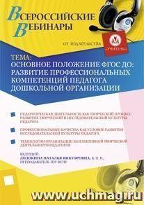 Основное положение ФГОС ДО: развитие профессиональных компетенций педагога дошкольной организации