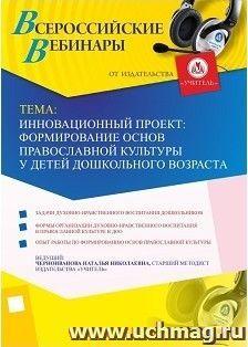 Инновационный проект: формирование основ православной культуры у детей дошкольного возраста
