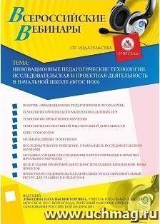 Инновационные педагогические технологии. Исследовательская и проектная деятельность в начальной школе (ФГОС НОО)