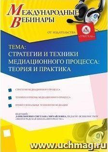 """Международный вебинар """"Стратегии и техники медиационного процесса: теория и практика"""""""