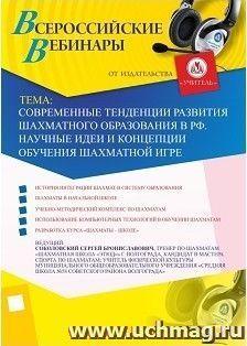 Современные тенденции развития шахматного образования в РФ. Научные идеи и концепции обучения шахматной игре