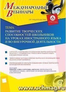 """Международный вебинар """"Развитие творческих способностей школьников на уроках иностранного языка и во внеурочной деятельности"""""""