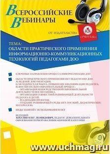 Области практического применения информационно-коммуникационных технологий педагогами ДОО