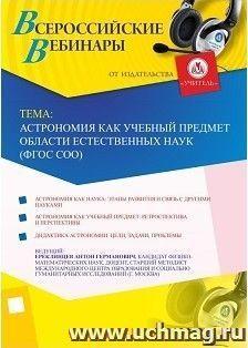 """Вебинар """"Астрономия как учебный предмет области естественных наук (ФГОС СОО)"""""""