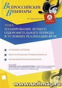 Планирование летнего оздоровительного периода в условиях реализации ФГОС
