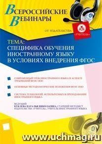 Специфика обучения иностранному языку в условиях внедрения ФГОС