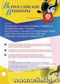 Особенности подготовки учащихся к выполнению учебно-исследовательских и проектных работ для участия во всероссийских и международных конкурсах