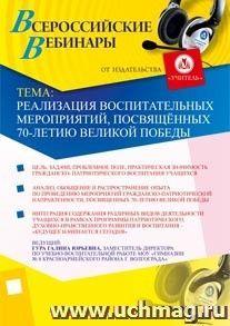 Реализация воспитательных мероприятий, посвящённых 70-летию Великой Победы