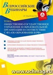 Общественно-государственное управление в образовательной организации в соответствии с ФЗ «Об образовании в РФ»