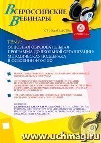 Основная образовательная программа дошкольной организации: методическая поддержка в освоении ФГОС ДО