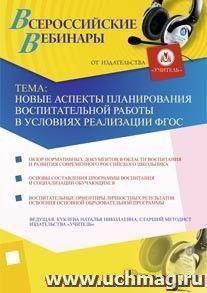 Новые аспекты планирования воспитательной работы в условиях реализации ФГОС