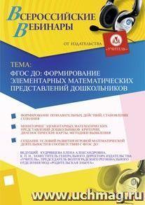 ФГОС ДО: формирование элементарных математических представлений дошкольников