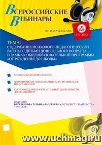 Содержание психолого-педагогической работы с детьми дошкольного возраста в рамках общеобразовательной программы «От рождения до школы»