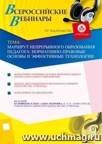 Вебинар «Маршрут непрерывного образования педагога: нормативно-правовые основы и эффективные технологии»