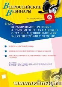 Формирование речевых и графомоторных навыков у старших дошкольников в соответствии с ФГОС ДО