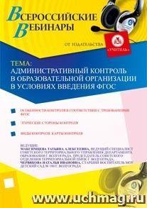 Административный контроль в образовательной организации в условиях введения ФГОС