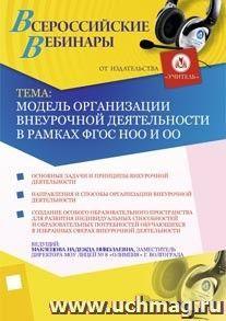 Модель организации внеурочной деятельности в рамках ФГОС НОО и ОО
