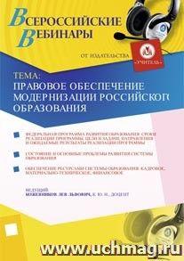 Правовое обеспечение модернизации российского образования