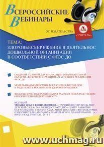 Здоровьесбережение в деятельности дошкольной организации в соответствии с ФГОС ДО