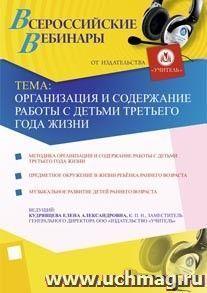 Организация и содержание работы с детьми третьего года жизни