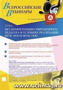 ИКТ-компетенции современного педагога в условиях реализации ФГОС НОО и ФГОС ООО