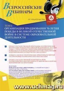 Организация празднования 70-летия Победы в Великой Отечественной войне в системе образовательной деятельности