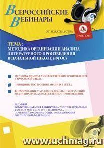 Методика организации анализа литературного произведения в начальной школе (ФГОС)