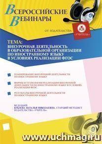 Внеурочная деятельность в ОО по иностранному языку в условиях реализации ФГОС