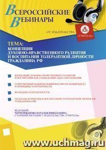 Концепция духовно-нравственного развития и воспитания толерантной личности гражданина РФ