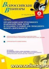 Организация конструктивного взаимодействия детей и создание условий для свободного выбора деятельности