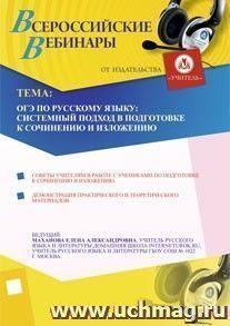 ОГЭ по русскому языку: системный подход в подготовке к сочинению и изложению