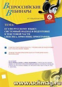 ЕГЭ по русскому языку: системный подход в подготовке к текстовой части (лексика, орфоэпия, орфография)