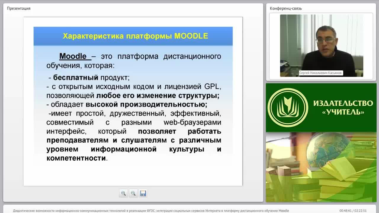 Дистанционное обучение учителей бесплатно дистанционное обучение иконописи бесплатно