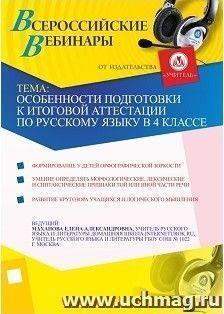 Особенности подготовки к итоговой аттестации по русскому языку в 4 классе
