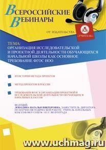 Организация исследовательской и проектной деятельности обучающихся начальной школы как основное требование ФГОС НОО