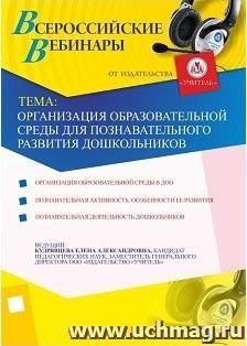 Организация образовательной среды для познавательного развития дошкольников