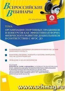Организация спортивных праздников и конкурсов как эффективная форма физического развития дошкольников в соответствии с ФГОС ДО